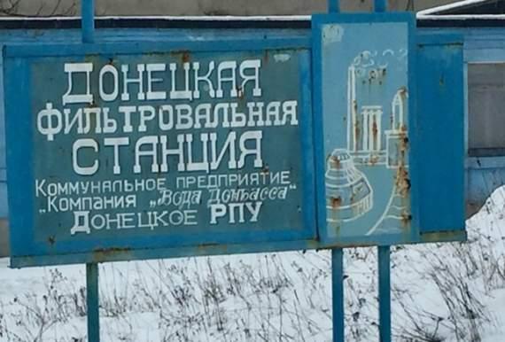 Бійці ЗСУ здали територію Донецької фільтраційної станції