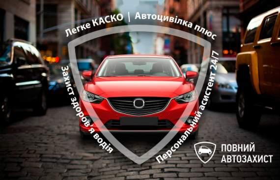 «Повний автозахист» от СГ «ТАС»: новый стандарт в автостраховании
