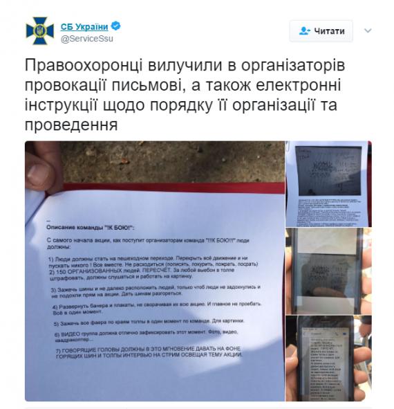 Теракт в Луцке – очередная спецоперация российских спецслужб