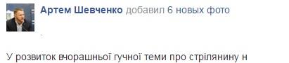 Спикер МВД Артем Шевченко: В результате перестрелки с полицией застрелен Сергей Лещенко