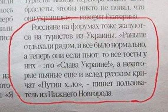 Жалоба российских туристов на украинцев рассмешила сеть