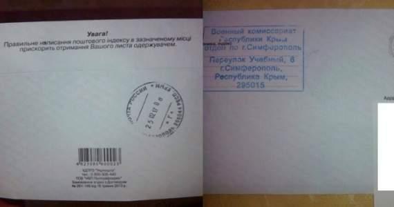 """Очередной трабл в Крыму: конверты """"Укрпочты"""""""