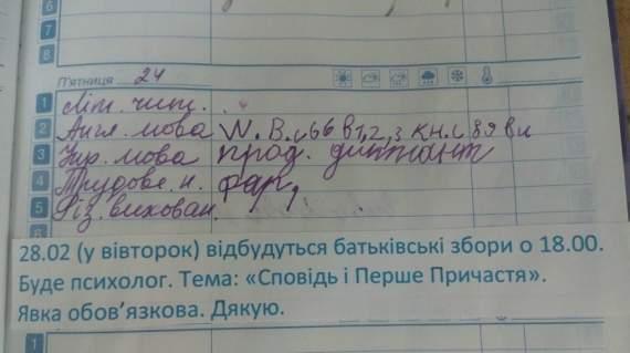 Мракобесие в обычной школе Ивано-Франковска