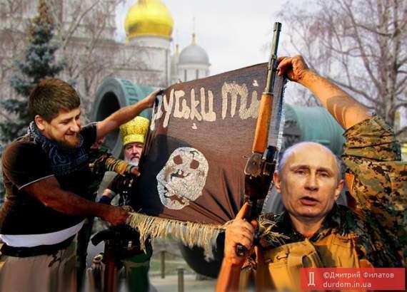 Кремль – Мировая Террористическая Проблема