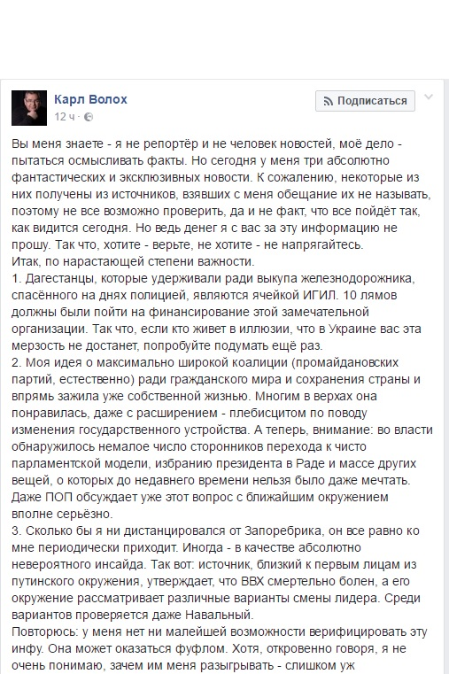 Блогер: Путін вже назвав союзниками «Хізбаллу», суспільству треба дійти негайно, доки теракти не захлиснули всю планету