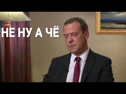 Реакция Медведева на расследование Навального /эксклюзивное интервью/