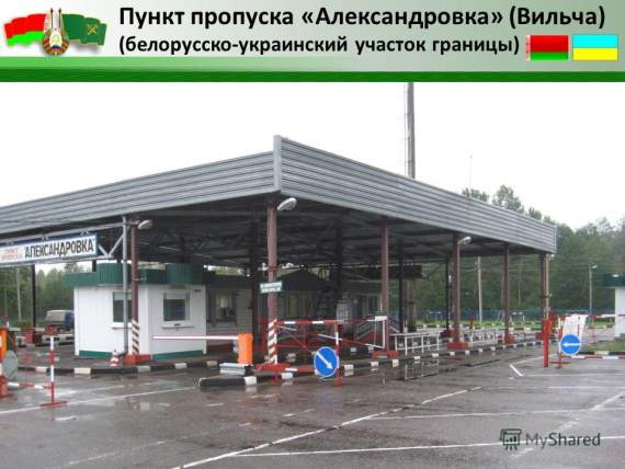 """Стрельба на белорусском ПП """"Александровка"""" возле границы с Украиной. ВИДЕО"""