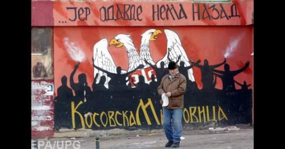 РФ провоцирует новую войну на Балканах между Сербией и Косово