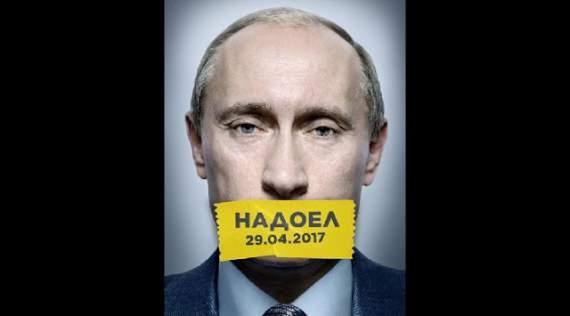 """Движение """"Открытая Россия"""" анонсировало проведение всероссийской акции против президента России Владимира Путина."""
