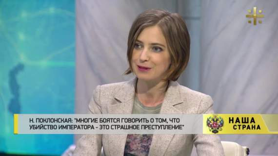 У Поклонской замироточил бюст /Видео/