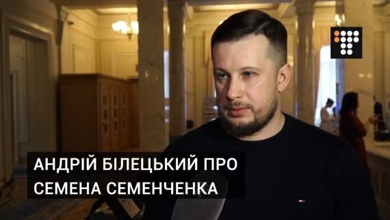 """""""Я бы с ним на одном гектаре ср@ть бы не сел"""" – Билецкий из """"Азова"""" назвал Семенченко """"дерьмом"""""""
