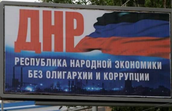 Донбасские зарисовки: экономика и уровень жизни