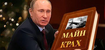 Теракт у Луцьку, як передсмертна агонія Кремля