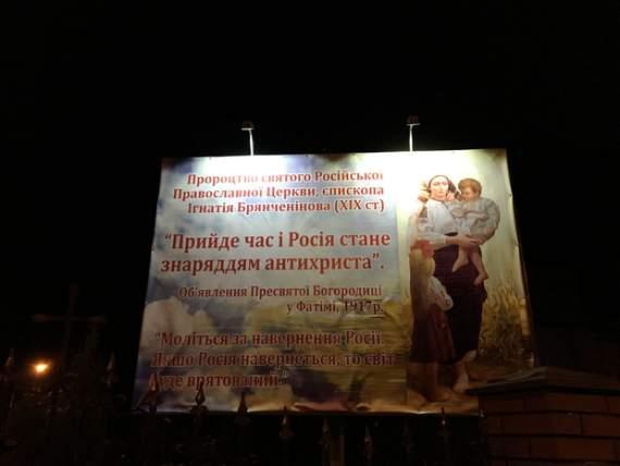 У Львові з'явився білборд про Росію (ФОТО)