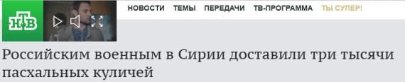 РосСМИ сообщают, что в Сирии находится 3000 российских военных-христиан + иноверцы