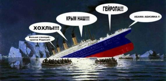 """Российский """"Титаник"""" продолжает погружение"""