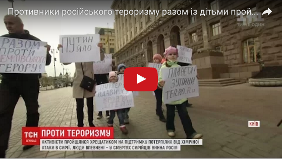 Дети Украины против Путина