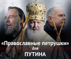 Не жертвуйте на нужды Украинской православной церкви московского патриархата