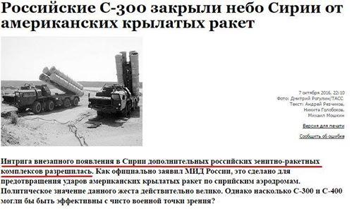 «Дежурно обос*ались»: в соцсети волна шуток в адрес Путина и его систем защиты баз Асада