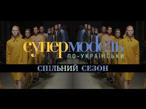 В шоу «Супермодель по-украински» произойдет рокировка наставников