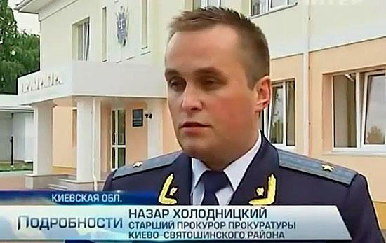 Антикоррупционный прокурор Холодницкий оказался мелким жуликом /документ/