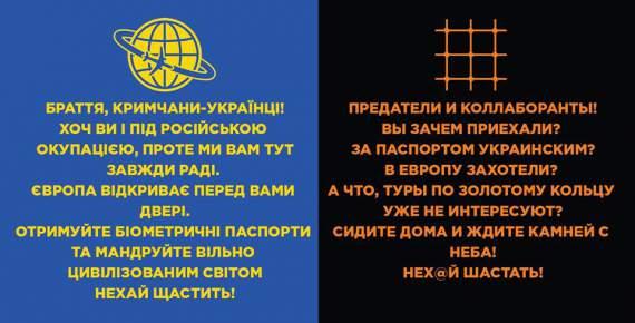 Сидите дома и ждите камней с неба: Херсон «поприветствовал» ломанувшихся за биопаспортами крымчан