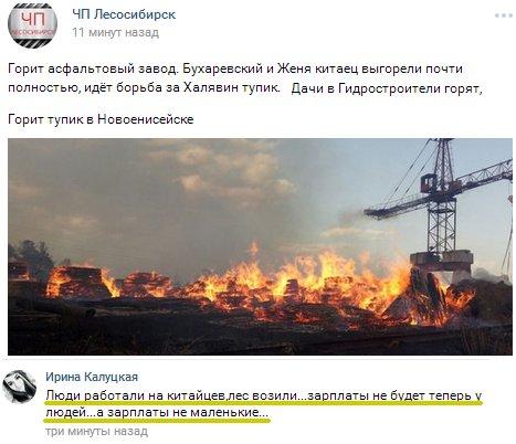 На РФ выгорели завод и др. предприятия, поселки, улицы.
