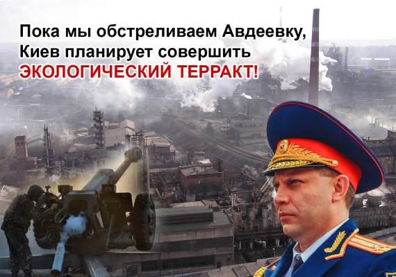 Экологические теракты в «ДНР» или как по мнению Захарченко Киев планирует травить жителей «ДНР»