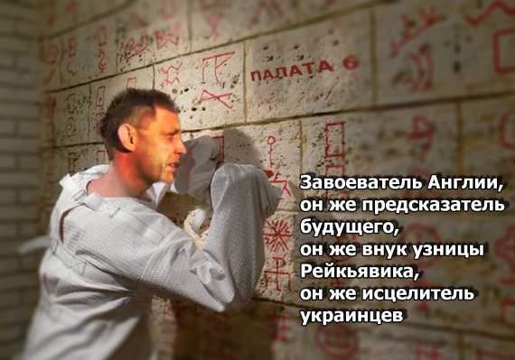 «Психотерапевт от Бога» или очередное глупое заявление Захарченко