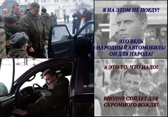 Провальная политика Захарченко