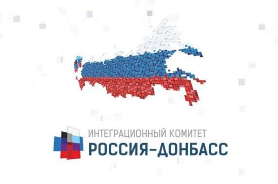 В Донецке состоится второе заседание интеграционного комитета «Россия – Донбасс»