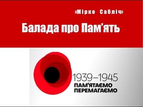 Мирко Саблич -БАЛАДА ПРО ПАМ'ЯТЬ /8-9 травня присвячується/