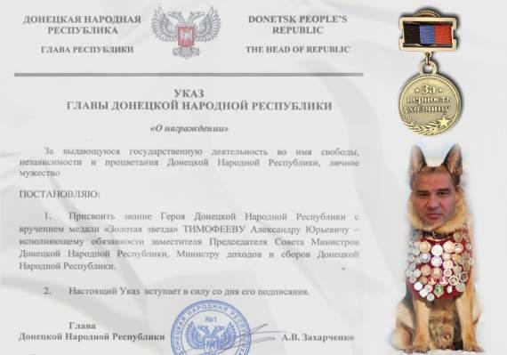 Маразм в «ДНР» не знает границ