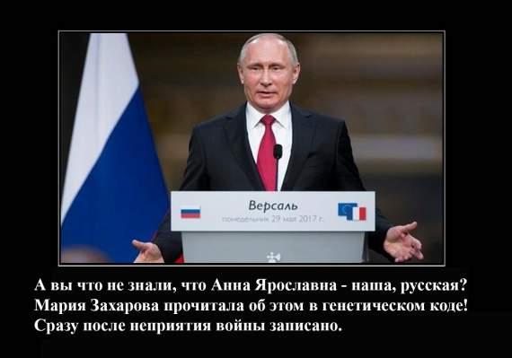 Самовосхваление русских не знает границ