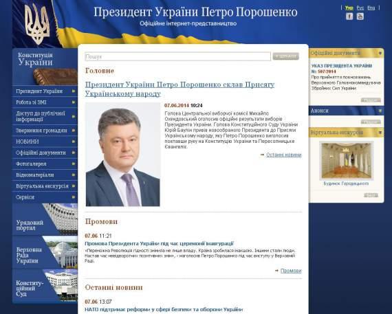 """Хакеры пытались """"положить"""" сайт президента Украины"""