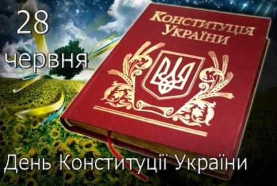 Історія становлення Конституції України