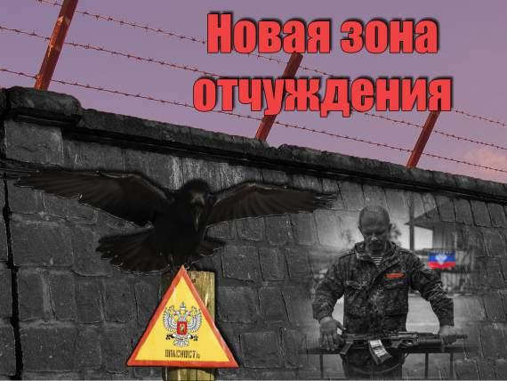 Фиаско РФ на Донбассе или почему на границе строится ограждение