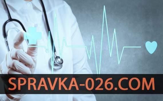 Медицинская справка 026 У для детей в школу или дошкольное учреждение