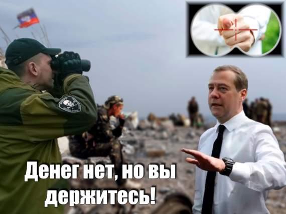 Безденежье РФ на востоке Украины или безнадежные упования на лучшую жизнь