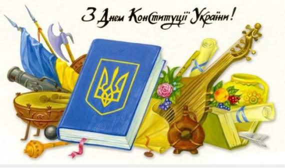 Вірш до Дня Конституції України