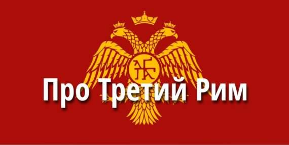 ІХ. Опровергаем мифы Кремля: «Москва – Третий Рим»