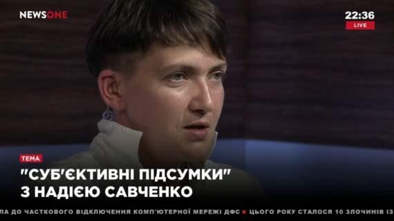 На промосковском канале Савченко назвала АТОшников ЧМОшниками. Кто-то удивлен?