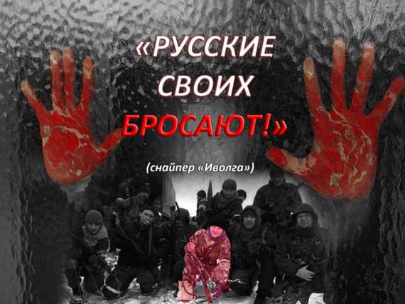 Наплевательское отношение и безразличие российских кураторов к павшим террористам на Донбассе