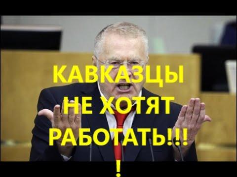 Русские вы рабы — Жириновский сказал запрещенное на ТВ  ВИДЕО