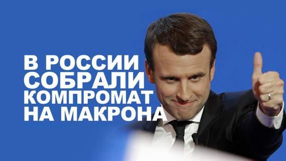 СЕНСАЦИЯ! В России собрали компромат на президента Франции Макрона! Такого бреда вы ещё не слышали…