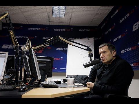 Соловьев: На протесты вышло 2% дерьма /Видео/