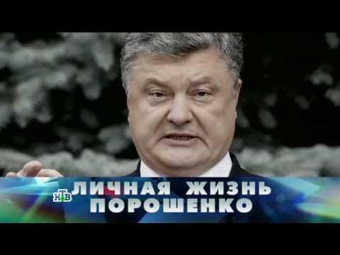 Тот самый нтв-шный фильм про маяньяка Порошенко (рекомендую — смотрится лучше всякой комедии)