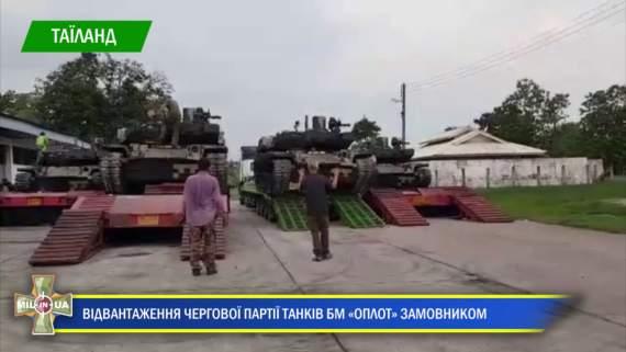 """Відвантаження танків БМ """"Оплот"""" у Таїланді замовником (відео)"""