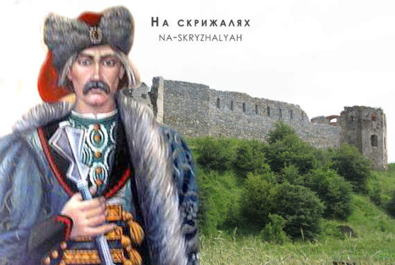Історія: Семен Височан:карпатський опришок