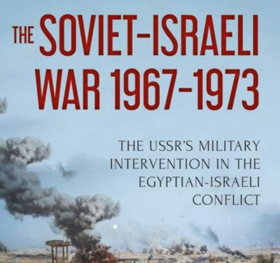 РАДЯНСЬКО-ІЗРАЇЛЬСЬКА ВІЙНА 1967–1973: ЗА КРОК ДО ЯДЕРНОГО АПОКАЛІПСИСУ